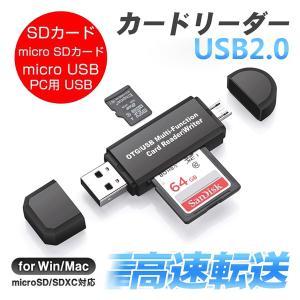 SDカードリーダー USB メモリーカードリーダー MicroSD マルチカードリーダー SDカード android スマホ タブレット achostore