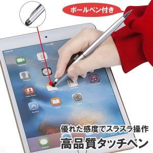 タッチペン スマホ タブレット iPhoneX iPad Xperia Galaxy iPad iPod touch AQUOS achostore