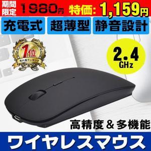 【セール】マウス ワイヤレス  マウス 電池交換不要 無線 バッテリー内蔵 充電式 光学式 静音 高...