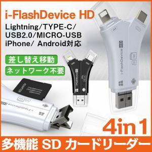 4in1 SD カードリーダー iPhone & Lightning/USB TYPE-C/USB 2.0 & USB-A/Micro-USB スティック カードリーダー OTG機能 高速データ転送 achostore