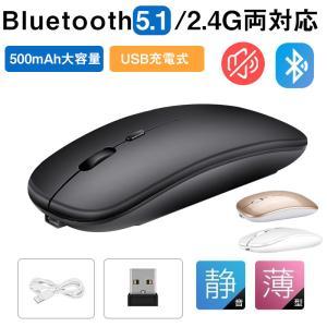 マウス ワイヤレス Bluetooth マウス 電池交換不要 無線 バッテリー内蔵 充電式 光学式 静音 高機能マウス|achostore