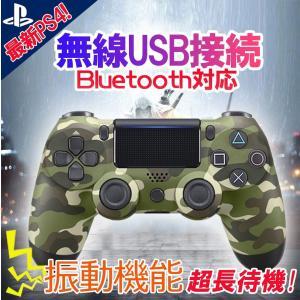 Playstation 4 互換品 PS4 Pro 対応 無線 加速度 振動 重力感応 6軸機能 高...