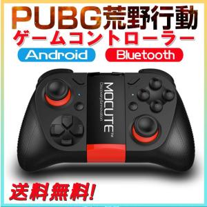 PUBG コントローラー スマホ 荒野行動 Android FPS コントローラー スマホ ゲームパッド