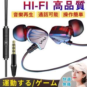 イヤホン 有線イヤホン 操作簡単 高音質 高耐久性 音楽再生 通話可能 おしゃれ 装着快適 3.5mm交換インターフェース 長いコード achostore