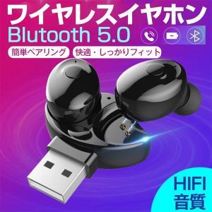 ワイヤレスイヤホン Bluetooth イヤホン両耳 車載イヤフォン ブルートゥース USBチャージャー付き 高音質 防水 achostore