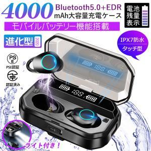 【在庫処分セール】ワイヤレスイヤホン iphone android 対応 LED電池残量 イヤホン Hi-Fi 高音質 bluetooth 5.0 自動ペアリング PSE認証済み achostore