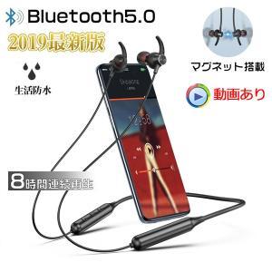 ワイヤレスイヤホン 高音質 ブルートゥースイヤホン Bluetooth 5.0ヘッドセット   超長待機  ネックバンド式 8時間連続再生 父の日ギフト achostore