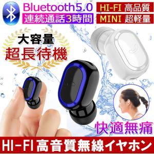 ワイヤレスイヤホン Bluetooth5.0 イヤフォン ブルートゥース 高音質 ヘッドホン 片耳 カナル型 ハンズフリー通話 achostore