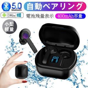 【在庫処分セール】ワイヤレスイヤホン bluetooth 5.0 iPhone android 対応 高音質 IPX7完全防水 ブルートゥース イヤホン スポーツ 両耳 左右分離 achostore