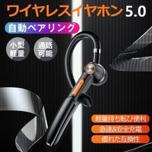 Bluetoothイヤホン ワイヤレスイヤホン V5.0 10時間連続使用 マイク内蔵 耳掛け型 ハンズフリー通話 片耳型 左右耳兼用 高音質 快適装着 achostore