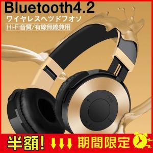 Bluetooth ヘッドホン ヘッドフォン ワイヤレスヘッドフォン ブルートゥース ヘッドセット ...