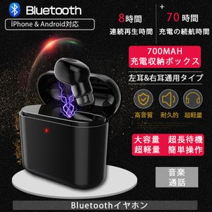 ワイヤレスイヤホン Bluetooth 片耳仕様イヤホン 充電BOX付 充電ケース付き 音楽 通勤 ...