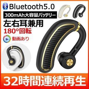 ワイヤレスイヤホン ブルートゥースイヤホン車用品 運転適用 32時間連続再生 180°回転 左右耳兼用 片耳 耳掛け型 最高音質 ヘッドセット 片耳 achostore