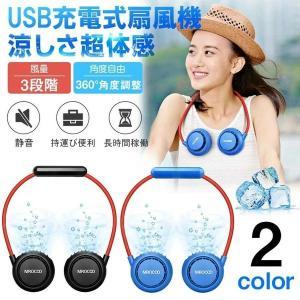 首掛け扇風機 USB充電式 ネックファン 扇風機 首かけ式 熱中症対策 首掛けファン 低騒音 3段階風量調節 携帯便利 achostore