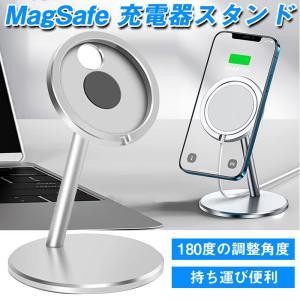 MagSafe充電器スタンド スマホホルダー 180°角度調整可能 磁気 マグネット 卓上 iPhone12 / 12 Pro / 12 Pro Max / 12 mini 対応|achostore