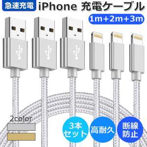 【限時50%OFF】iPhone 充電ケーブル 急速充電 ライトニング USBケーブル Lightning ケーブル データ伝送 超強靭 3本セット 1m+2m+3m achostore