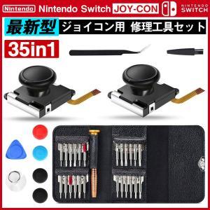【限時50%OFF】35in1 スイッチ 修理パーツ ジョイコン Nintendo Switch Joy-con スティック 工具フルセット 修理セット 交換用 achostore