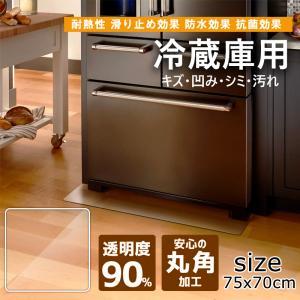 【限時50%OFF】冷蔵庫マット Lサイズ 床保護シート透明 キズ 凹み 防止 耐熱 防水 傷防止 滑り止め キッチンマット 洗濯機 マット 保護 シート 70×75cm achostore