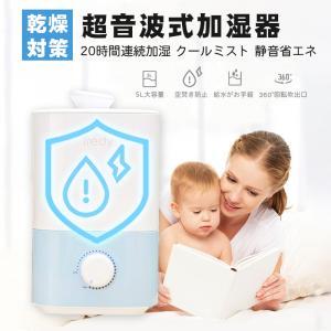 加湿器 超音波式加湿器 5L 静音 省エネ 上から給水 クールミスト アロマ対応 花粉 乾燥対策 大容量 5L お手入れ簡単 吹出口360°回転 調節可能 日本語説明書あり|achostore
