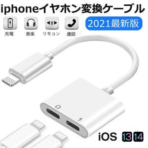 【限時50%OFF】iPhone イヤホン 変換アダプタ 同時充電 3.5mmイヤホン アダプタ 通話可能 音楽調節 achostore