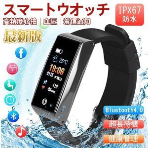 期間限定1000円OFF スマートウォッチ  2020最新版 スマートブレスレット IP67防水 活動量計 心拍計 GPS運動記録 健康管理 睡眠追跡 着信通知 長座注意|achostore