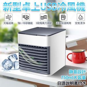 冷風機 冷風扇 卓上 クーラー USB給電式 加湿器 空気清浄機 氷いれ可能 省エネ コンパクト 軽量 低ノイズ 暑さ対策 熱中対策 オフィス 寝室 車中 achostore
