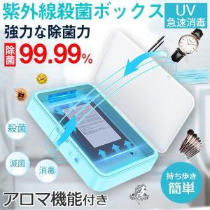 除菌器 UVボックス スマホ除菌器 除菌ケース 99%細菌消滅 マスク滅菌 紫外線ケース ウイルス除去 ウイルス対策 簡単操作 日本語説明書付き 健康管理 achostore