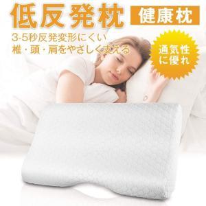 低反発枕 健康枕 まくら 安眠枕 人間工学設計 肩こり対策 頚椎サポート 通気性 抗菌防臭 achostore
