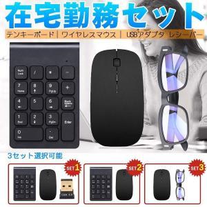 「在宅勤務セット」テンキーボード マウス ワイヤレス テンキーパッド 超薄型コンパクト Bluetoothマウス Bluetooth USB アダプタ レシーバー 極小サイズ|achostore
