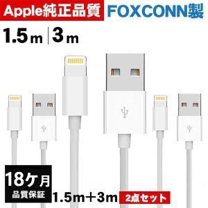 iPhone充電ケーブル Lightningケーブル Foxconn製 ライトニングケーブル 長さ選べる 2m 1m 0.5m 0.3m 0.1m iPhone iPad対応|achostore