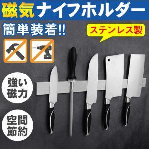 ナイフスタンド 磁気包丁立て 包丁ホルダー マグネット式 ステンレス製 ナイフ収納 粘着式 ナイフストリップ 簡単装着 キッチン収納 キッチン用品ホルダー achostore