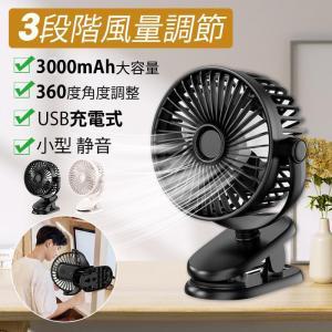 卓上扇風機 クリップ式一体型 usb扇風機 360°角度調節 静音 携帯 USB充電 電池給電 クリップ付き ミニ扇風機 ファン ベビーカー 車載用 achostore
