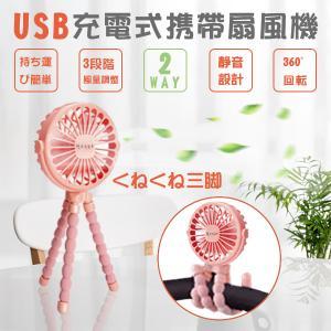 扇風機 携帯扇風機 USB充電 3階段調節 くねくね 360°角度調節 低騒音 卓上 吊り下げ 手持ち 巻き取る 軽い 小型 強力 熱中症対策グッズ 持運び便利 achostore