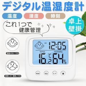 デジタル温湿度計 温度計 湿度計 カレンダー 時計 アラーム機能付き 大画面 軽量 室内 電池式 熱中症対策 おしゃれ 高品質  achostore