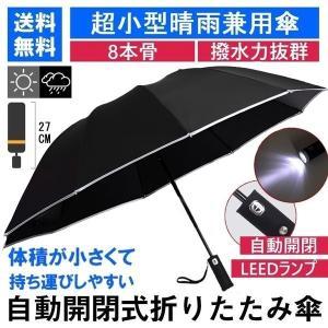日傘 LED搭載 折りたたみ傘 折り畳み傘 自動開閉 高強度グラスファイバー LED搭載 雨具 撥水 丈夫 対強風 おしゃれ 折畳傘 achostore