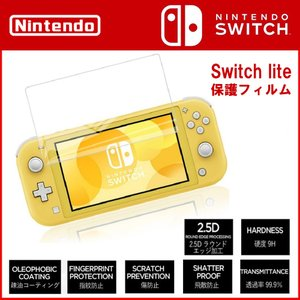 Nintendo Switch lite 保護フィルム 任天堂 スイッチ フィルム 強化保護フィルム 液晶保護フィルム 硬度9H achostore