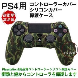 PS4/PS4slim/PS4Pro コントローラーカバー グリップ ケース シリコン製 耐衝撃  簡単装着 迷彩カスタム|achostore