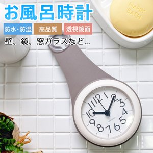 お風呂時計 キッチンタイマー 掛け時計 キッチン時計 生活防水 ソフトバックル シリコン スケルチコントロール 電池 円形 シンプル 化粧室 お風呂場 台所 achostore