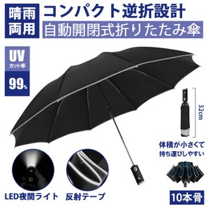 傘 折りたたみ傘 自動開閉 ワンタッチ 超撥水 逆折り 折り畳み式 夜間照明 梅雨対策 台風対応 軽量 耐強風 日傘 晴雨兼用 LED懐中電灯 大きい 夏必須品 achostore