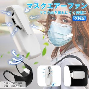 マスクエアーファン マスク 用 ファン クリップ マスクエアファン マスクファン 目立たない マスク 扇風機 蒸れない 熱中症対策 USB充電式 小型 超軽量 achostore