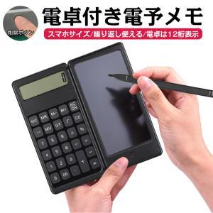 電卓 テンキー 電卓付き電子メモパッド 電子メモパッド デジタルメモ 電卓 12桁  電子メモ帳 ド 計算機  タッチペン付き   液晶パネル 2 in 1 折りたたみ式 薄型|achostore