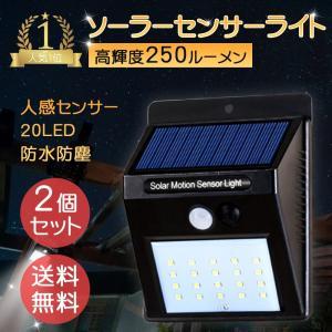 ソーラーライト センサーライト ガーデンライト 屋外 人感センサー 防犯ライト 自動点灯 防水 20LED 250lm 配線不要[2個セット] achostore