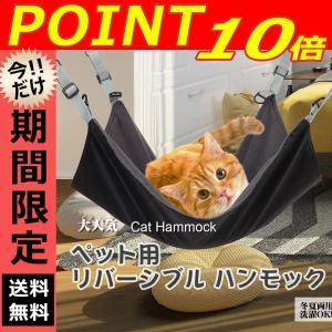 ねこ ネコ ワイドサイズ 快適 軽量 長さ調整可能 愛猫用ハンモック!快適軽量で洗濯機で丸洗いもOK...