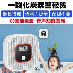 一酸化炭素警報機 壁掛け式 電池式 火事根源 一酸化炭素中毒防止 LEDライト CO 濃度をデジタル表示 送料無料