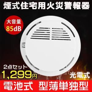 住宅用火災警報器 (煙式火災報知器) 薄型 電池式 煙 感知器 2点セット