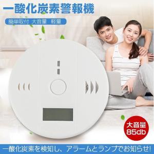 無色?無臭で気づきにくく、体に有毒な一酸化炭素を検知して、警報音とランプでお知らせする警報器です。電...