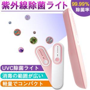 紫外線除菌ライト UVC殺菌ライト 紫外線ランプ UVランプ 持ち運び便利 軽量 強力殺菌 広範な使用性 操作簡単 99.99%除菌率 achostore