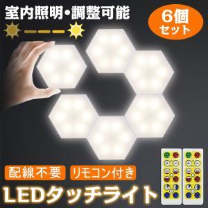 インテリア LEDライト タッチ 壁 ライト センサーナイトライト おしゃれ led六角 モジュラー  明るさ4段階モード 電池式 ランプ  貼り付け便利  6個セット achostore