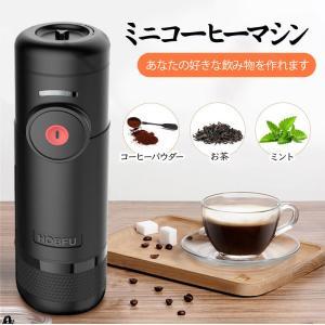 自動ミニコーヒーマシン 車載ポータブルコーヒーマシン 軽量 携帯便利 効率的 使いやすい 家庭 オフ...