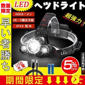 在庫一掃セール ヘッドライト 充電式 超強力 LEDヘッドランプ 釣り 登山 最強ルーメン キャンプ アウトドア 防災 災害対策 4モード 調光可能 achostore